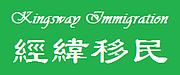 Kingsway Immigration logo