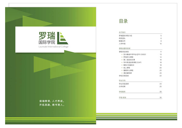 Preview of Laureate Chinese Viewbook